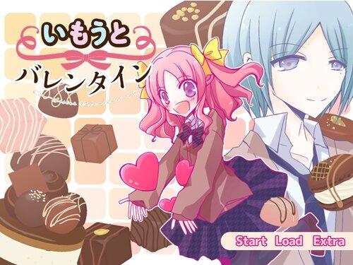 いもうとバレンタイン Game Screen Shot1