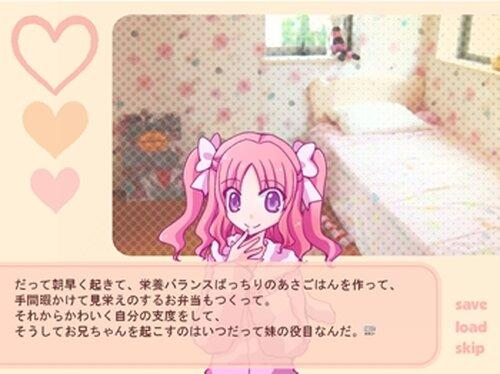 いもうとバレンタイン Game Screen Shot2