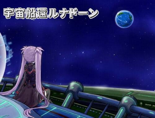 宇宙船還ルナドーン Game Screen Shot1