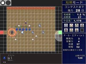 うでぃふぇんす! Game Screen Shot2