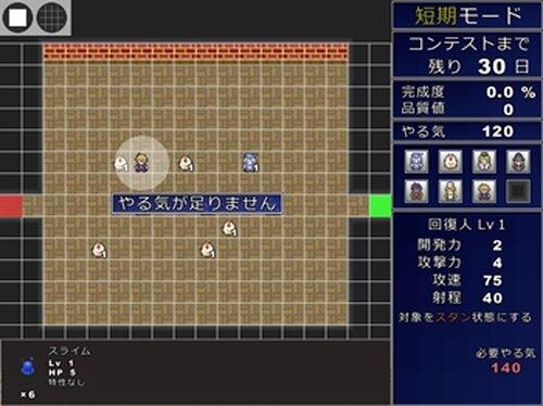 うでぃふぇんす! Game Screen Shot3