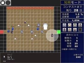 うでぃふぇんす! Game Screen Shot4