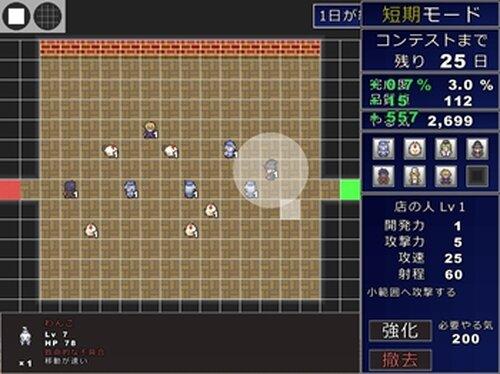 うでぃふぇんす! Game Screen Shot5