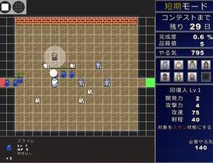 うでぃふぇんす! Game Screen Shot