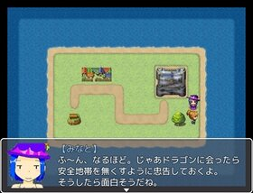 RPGやろうよ! Game Screen Shot4