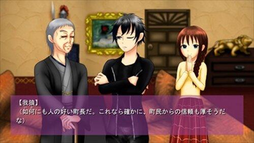 牢獄の町(体験版) Game Screen Shot3