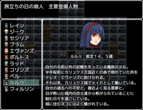 勇者達の事件簿File1「旅立ちの日の殺人」 Game Screen Shot5