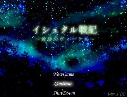 イシュタル戦記 ~黄昏のヴィーナス~ Game Screen Shots