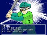 寄せ集めオールスタープロ野球編