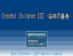 Crystal Children III 滋味の春巻 Game Screen Shot2