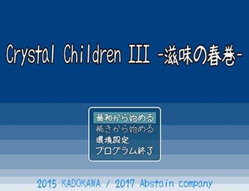 ※Crystal Children III 滋味の春巻 Game Screen Shot2