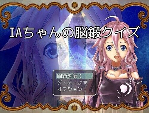 IAちゃんの脳鍛クイズ~デキる女性は好きですか?~ Game Screen Shot1