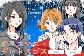 クリスマス・ダレトスゴス Game Screen Shot5