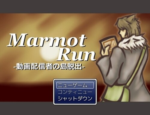 Marmot Run -動画配信者の島脱出- Game Screen Shot2