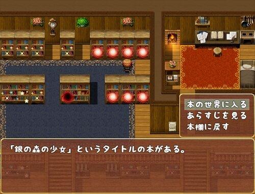 ロシェの長い夜 Game Screen Shot1
