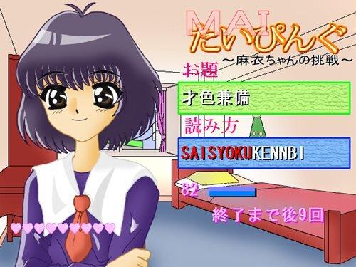 MAIたいぴんぐ Game Screen Shot1
