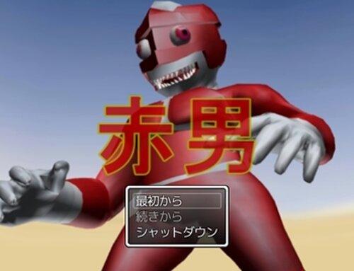赤男 Game Screen Shots