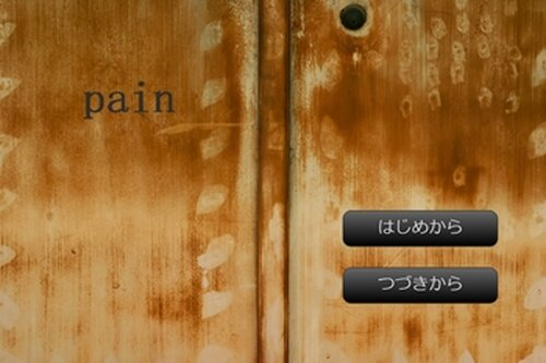 pain Game Screen Shot2