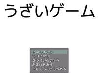 うざいゲーム(ブラウザ版)