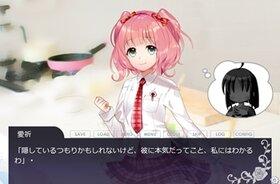 アイシテヤマナイ2 Game Screen Shot3