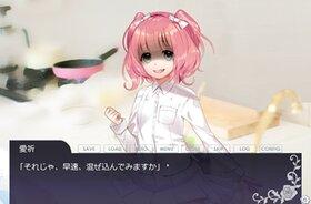 アイシテヤマナイ2 Game Screen Shot4