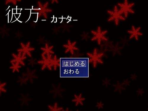 彼方 -カナタ- Game Screen Shot1