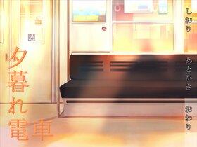夕暮れ電車 Game Screen Shot3