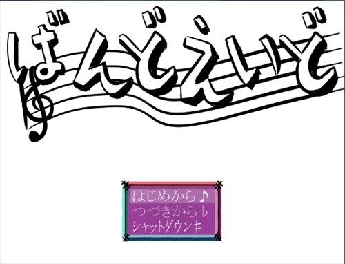 ばんどえいど Game Screen Shot1