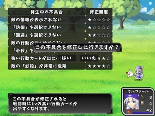 ウルファールド Game Screen Shot5