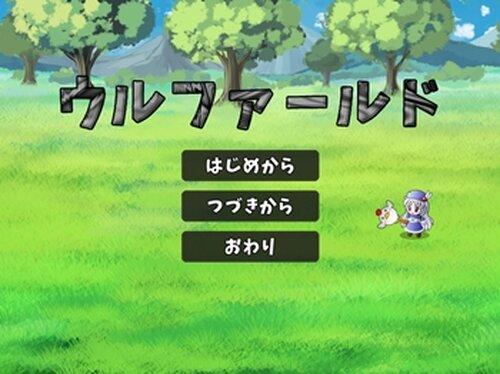 ウルファールド Game Screen Shots