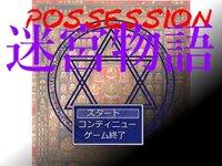 POSSESSION-迷宮物語-