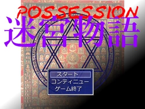 POSSESSION-迷宮物語- Game Screen Shots