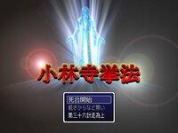 小林寺挙法