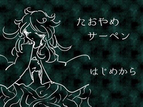 たおやめサーペン Game Screen Shots