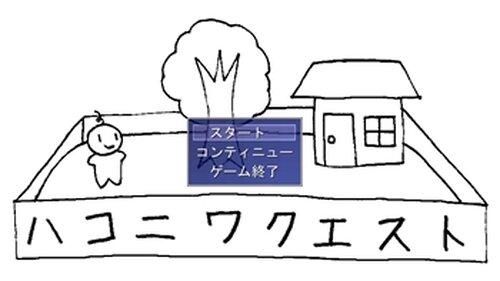 ハコニワクエスト Game Screen Shot2
