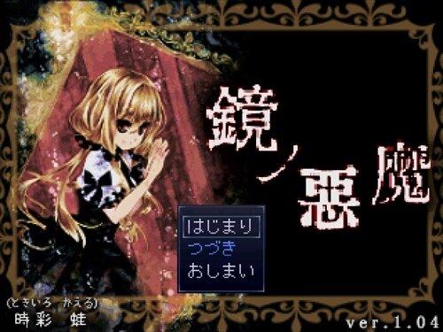 鏡ノ悪魔 ver.1.03 Game Screen Shot1