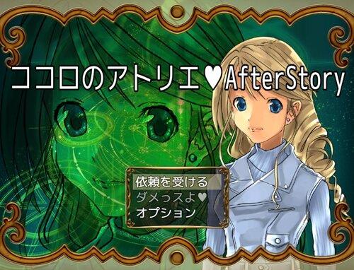 ココロのアトリエ♥AfterStory Game Screen Shot1