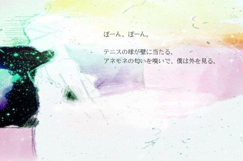 にんじんとアネモネ Game Screen Shot1