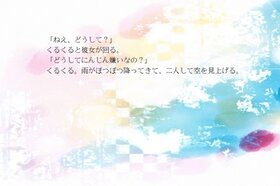 にんじんとアネモネ Game Screen Shot2