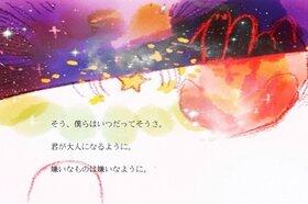 にんじんとアネモネ Game Screen Shot4