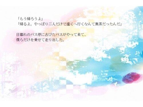 にんじんとアネモネ Game Screen Shots