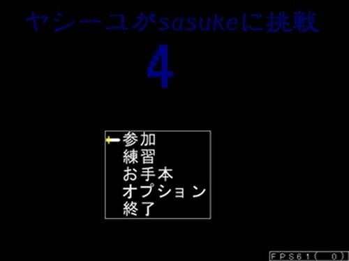 ヤシーユがsasukeに挑戦4! Game Screen Shot2