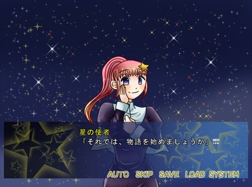 君と星降る空 Game Screen Shot1