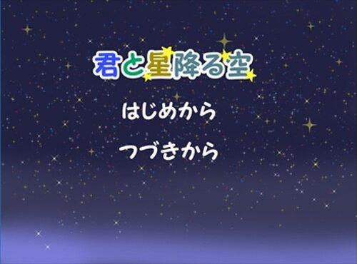 君と星降る空 Game Screen Shot2