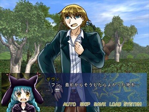 君と星降る空 Game Screen Shot3