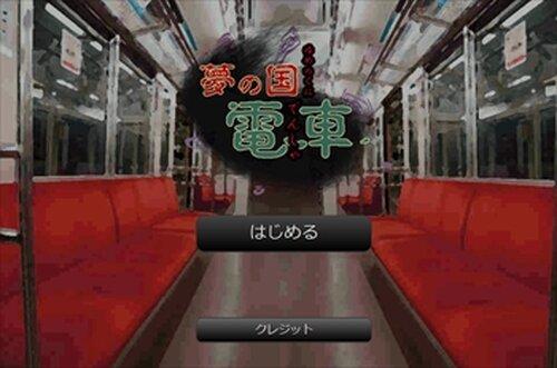 夢の国電車 Game Screen Shot2
