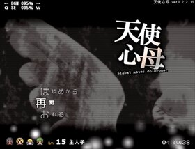 天使心母 Game Screen Shot2