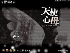 天使心母 Game Screen Shot2