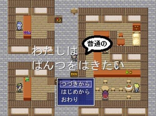 わたしはぱんつを穿きたい Game Screen Shot2