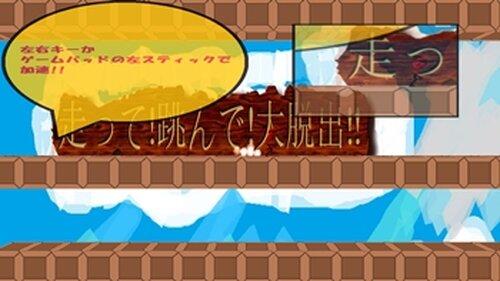 走って!跳んで!大脱出!! Game Screen Shot2